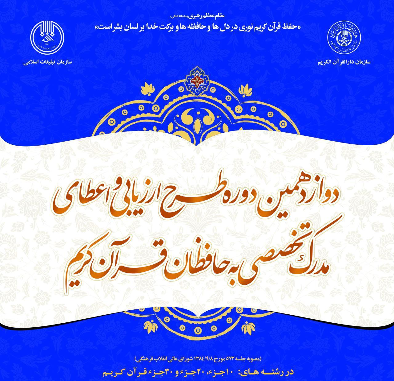 نتایج مرحله سوم دوازدهمین دوره آزمون اعطای مدرک تخصصی به حافظان قرآن کریم اعلام شد