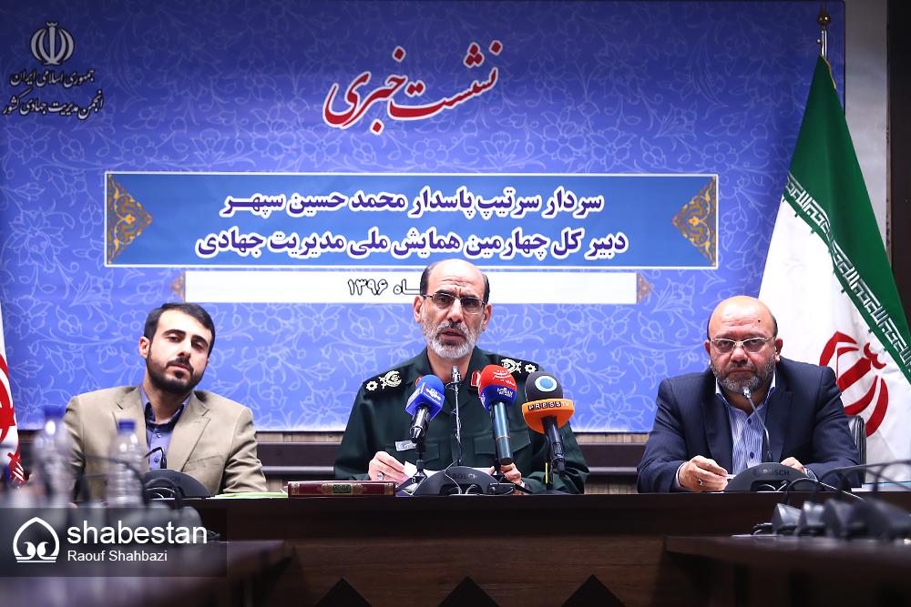 نشست خبری سردار محمدحسین سپهر