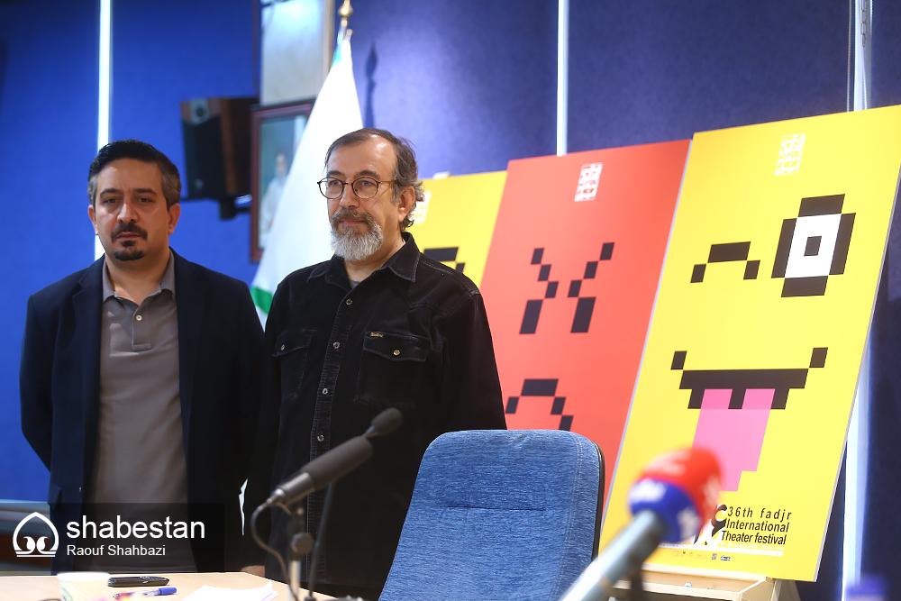 نشست خبری سی و ششمین دوره تئاتر جشنواره فجر
