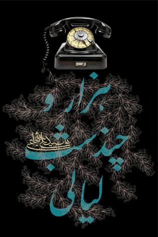 «هزار و چند شب لیالی» کتابی از «سید علی شجاعی»