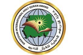 اعلام نتایج مسابقه «جایزه بین المللی قرآن کریم خارطوم»