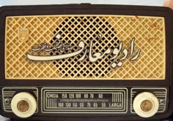 رونمایی از کتاب دستاورد بیست ساله رادیو معـارف