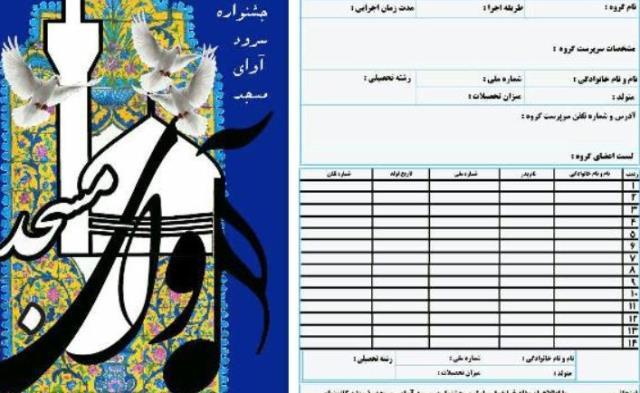 اعلام فراخوان جشنواره سرود استانی«آوای مسجد» در هرمزگان