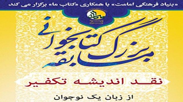 مسابقه کتابخوانی«پسرک و سرکار» در مساجد هرمزگان برگزار می شود