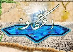 فعالیت 450 مبلغ حوزه علمیه خواهران استان اصفهان در ایام اعتکاف