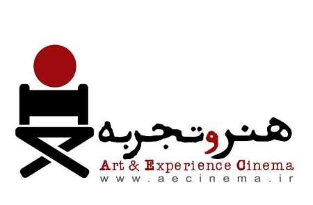 شیوه اکران فیلم های گروه «هنر و تجربه» تغییر میکند