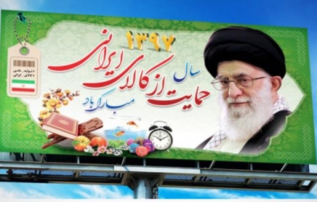 واکاوی نقش کانون های مساجد در عملیاتی کردن شعار سال/استفاده از کالای ایرانی به یک موج فرهنگی در جامعه تبدیل شود