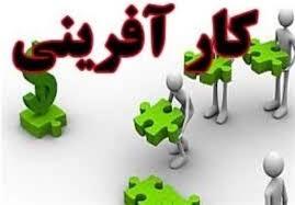 ظرفیت بی بدیل کانونهای مساجد در موضوع کارآفرینی