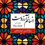 «انسانم آرزوست» گزیده ای ازغزلیات مولانا به انتخاب «بهاالدین خرمشاهی»
