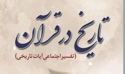 انتشار «تاریخ در قرآن(تفسیر اجتماعی آیات تاریخی)»
