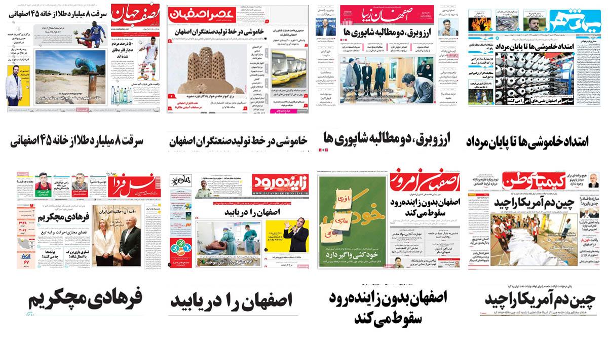 بازچرخانی آب است نه پساب/برای جایگزین تبریزی چقدر باید هزینه کنید؟