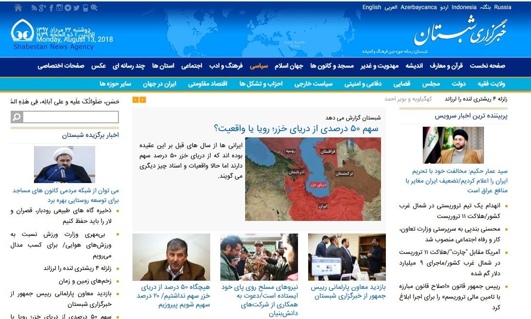 بود و نبود سهم 50 درصدی ایران از خزر/دستور روحانی برای رفع موانع تولید/بسیج آماده مقابله با اخلالگران اقتصادی