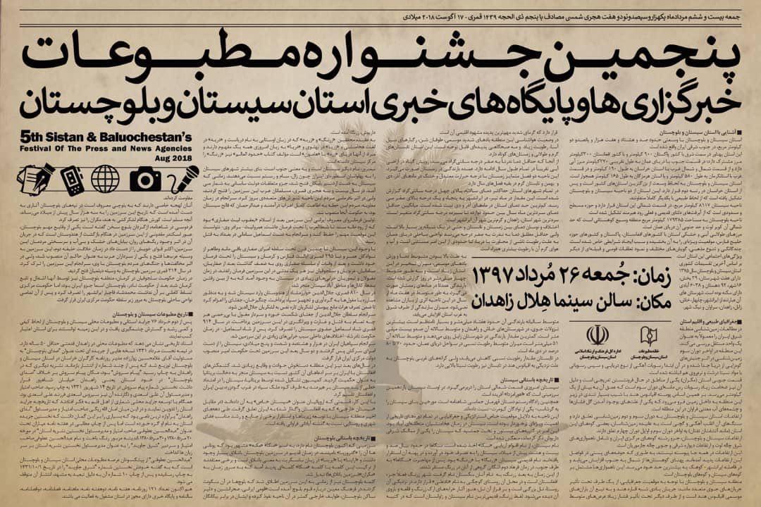 نفرات برگزیده جشنواره مطبوعات و خبرگزاری های سیستان و بلوچستان مشخص شدند