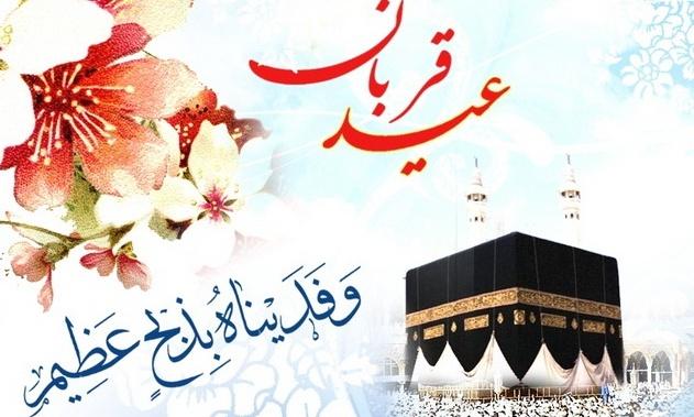 عیدسعید قربان مبارک