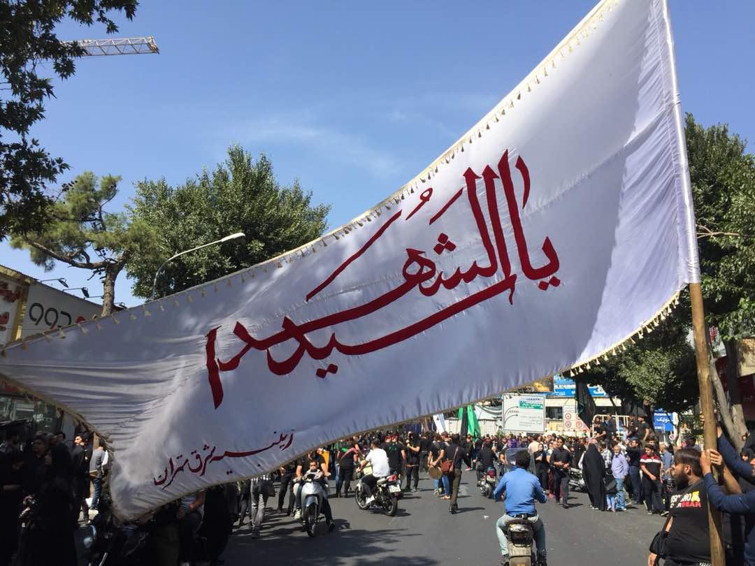 دستههای بنیاسد تهران در سومین روز عزای سیدالشهداء