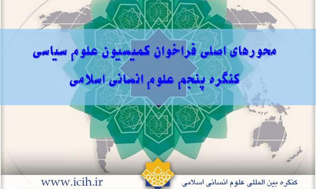 تصویب محورهای علوم سیاسی در کنگره بینالمللی علوم انسانی اسلامی