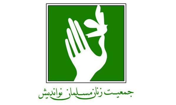 برگزاری سومین کنگره جمعیت زنان مسلمان نو اندیش