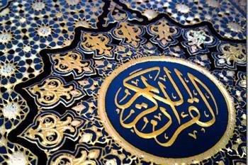 اعزام سه نماینده از کشورمان به شانزدهمین مسابقات جایزه بزرگ قرآن تونس