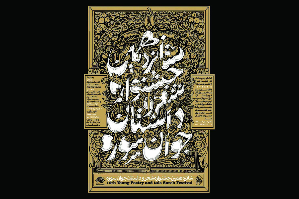 برپایی شب شعر در شانزدهمین جشنواره جوان سوره