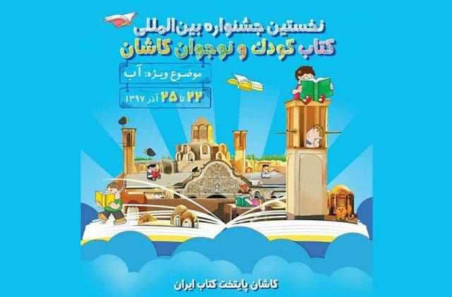 برگزاری نخستین جشنواره کتاب کودک و نوجوان کاشان