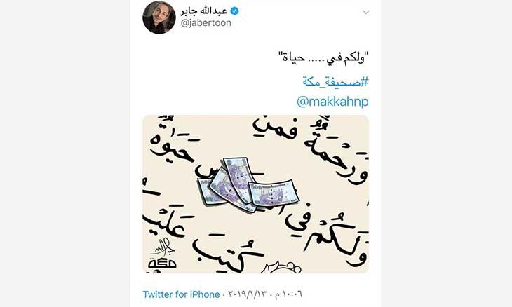 اهانت یک روزنامه سعودی به «قرآن کریم»