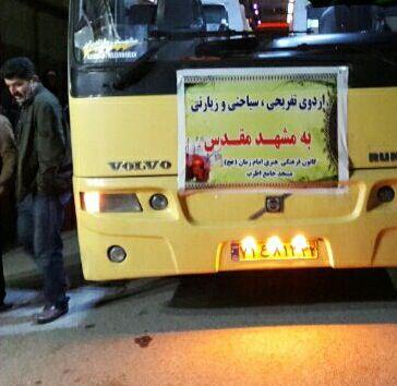 اعزام 40 نفر از اعضای کانون فرهنگی هنری مسجد جامع روستای اطرب نکا به مشهد مقدس