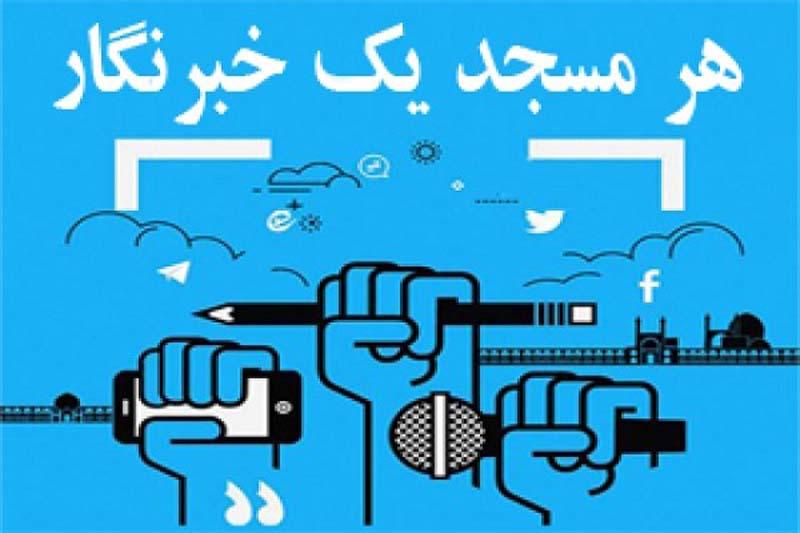 دوره آموزشی «هر مسجد یک خبرنگار» در یاسوج برگزار می شود