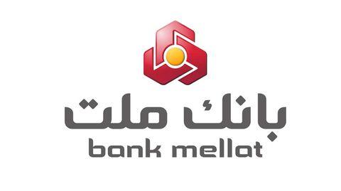 توافق بانک ملت و دولت انگلیس بر سر خسارت ۱.۶ میلیارد دلاری