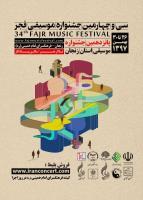 جشنواره موسیقی فجر زنجان