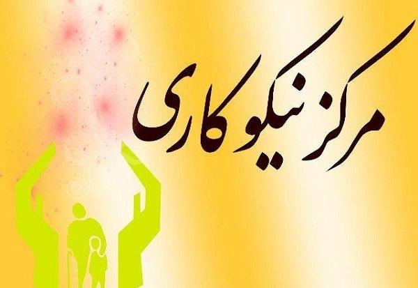 افتتاح سومین مرکز نیکوکاری حوزههای علمیه استان تهران با عنوان «مهرالزهرا(س)»