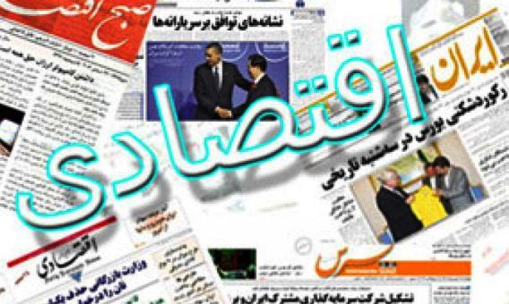 صفحه نخست روزنامه های ۳۰ خرداد