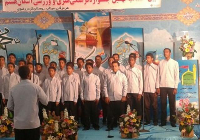آیین اختتامیه سیزدهمین جشنواره «آسمان هشتم» در روستای کردر میناب برگزار می شود