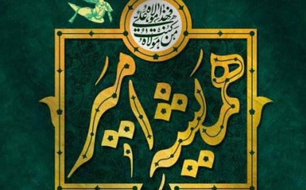 برگزاری مراسم «آئینه با آئینه» در مساجد منتخب منطقه دو تهران