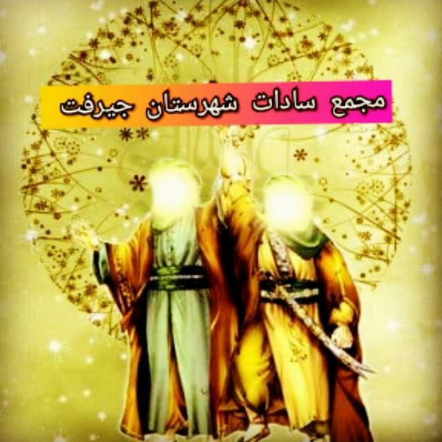 برگزاری جشن غدیر به میزبانی سادات