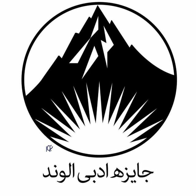 معرفی آثار راه یافته به مرحله پایانی داوری جایزه ادبی الوند