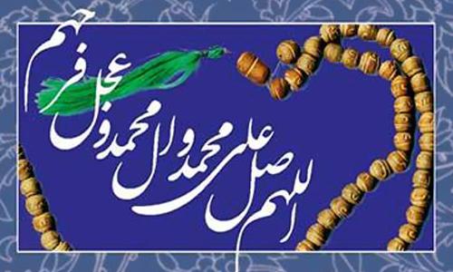 برگزاری طرح ختم جمعی صلوات در تاسوعا و عاشورای حسینی