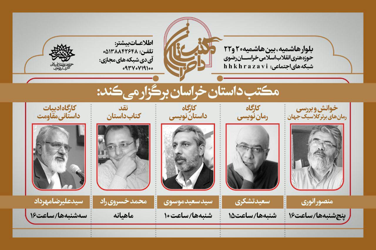 تولید محصولات ادبی با مضمون دینی و انقلابی در «مکتب داستان خراسان»