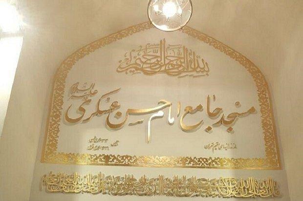 از ساخت مسجد به دستور امام عسکری(ع) تا ثبت مساجد همنام ایشان در زمره آثار ملی