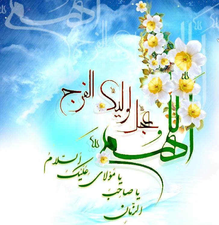 برگزاری جشن آغاز امامت امام عصر(عج)با محوریت کانون شهید شجاع حیدری در جیرفت