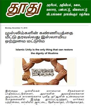 انتشار مقاله «همبستگی اسلامی تنها راه بازگشت عزت مسلمانان» در سریلانکا