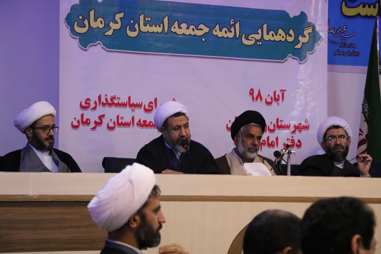 نتیجه تصویری برای گردهمایی ائمه جمعه استان در رفسنجان برگزار شد