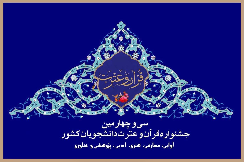 آغاز سیوچهارمین جشنواره قرآن و عترت دانشجویان