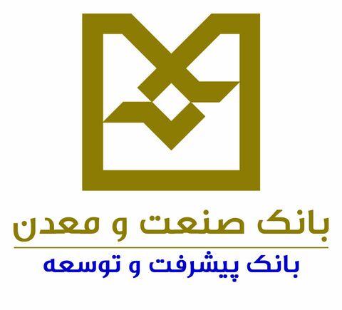 افزایش ۹۹ درصدی گشایش اعتبارات اسنادی ریالی در بانک صنعت و معدن