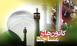 برگزاری دورههای آموزشی «فهما» برای رساندن کانونهای مساجد به وضعیت مطلوب