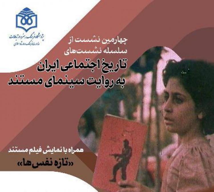 بررسی تاریخ اجتماعی ایران به روایت مستند «تازهنفسها»