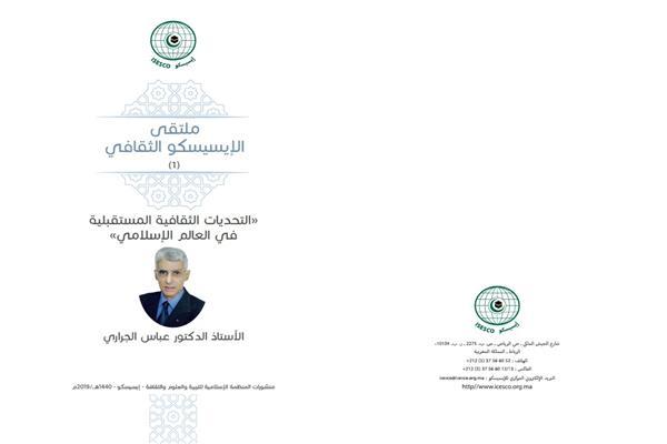 کتاب جدید آیسیسکو با نام «چالش های آینده در جهان اسلام»
