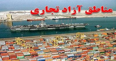 ضربه به تولید و تسهیل قاچاق کالا با گسترش چتر مناطق آزاد