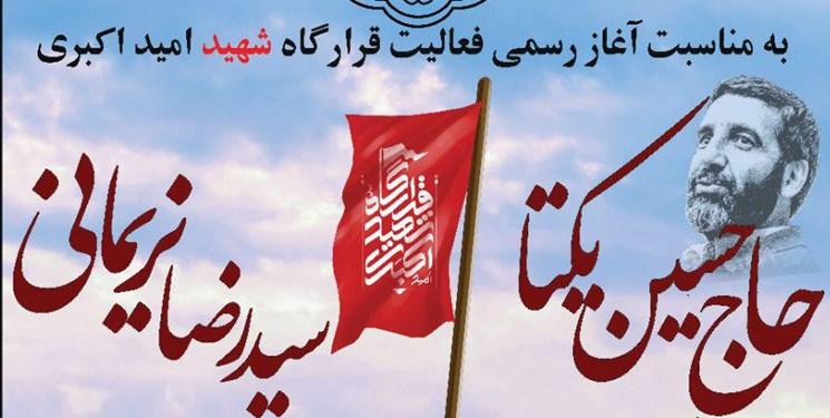 آغاز به کار قرارگاه فرهنگی شهید «امید اکبری»