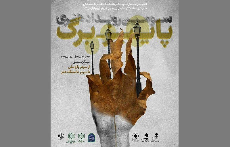 سومین رویداد هنری پاییز–برگ برگزار میشود