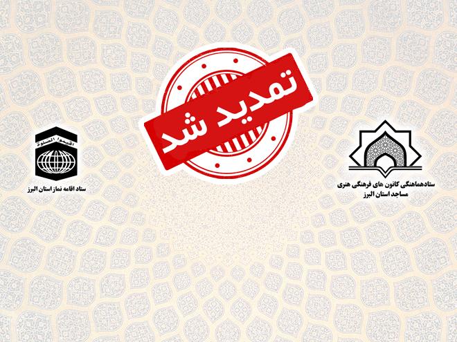 مهلت زمان ارسال آثار جشنواره استانی سرود نماز کودک تمدید شد